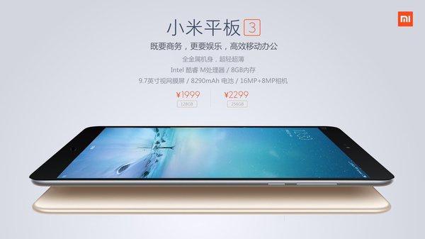 Xiaomi Mi Pad 3 prices models