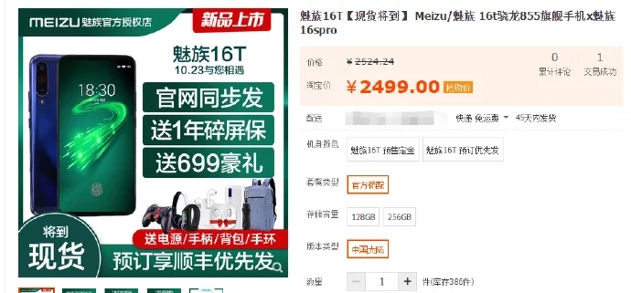 Price of the Meizu 16T