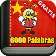 Learn Chinese - 6000 words - FunEasyLearn
