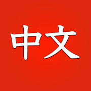 Learn Chinese for beginners for free