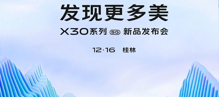 Vivo X30 release date