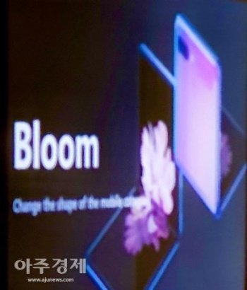 Image - Samsung Galaxy Bloom will be the name of the Galaxy Fold 2: first leaked official image