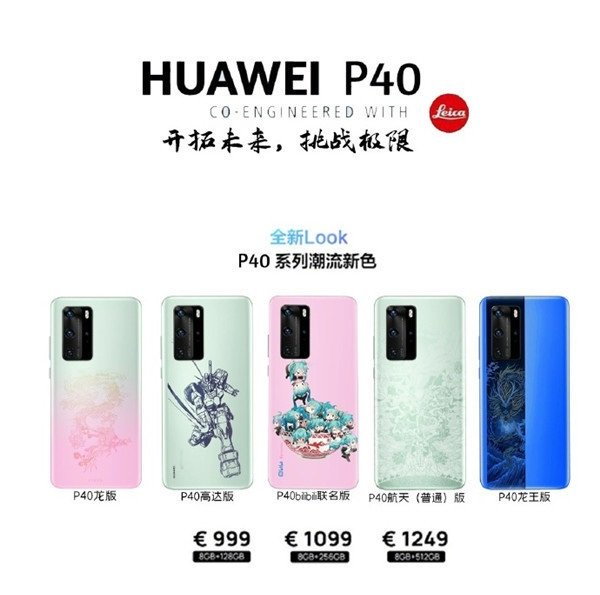 Image - Huawei P40: prices and editions