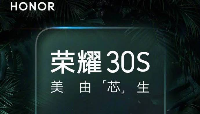 The Honor 30S will debut on March 30 with the Kirin 820 »ERdC