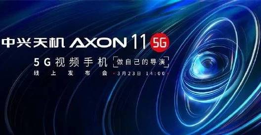 ZTE Axon 11 5G to be unveiled on March 23 »ERdC